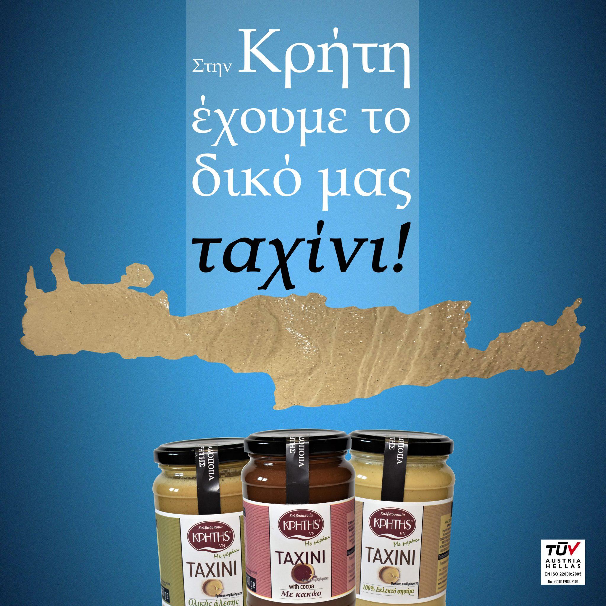 Ταχίνι Κρήτης